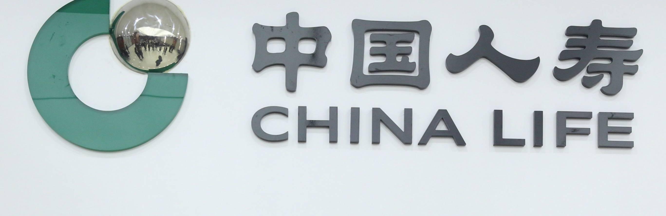 中国人寿保险股份有限公司泉州分公司第四营销服务部